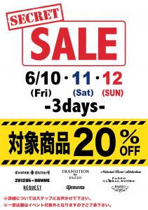 final secret sale Poster(really final)